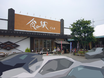 食の駅ぐんま 吉岡店
