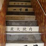 炭火焼肉 一丁目 - 階段を上がって2階