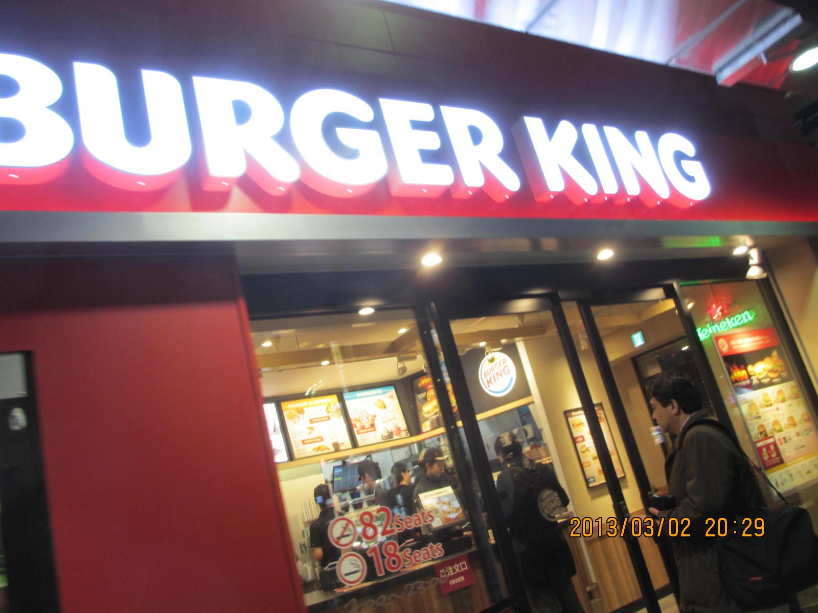 バーガーキング 北浦和東口店