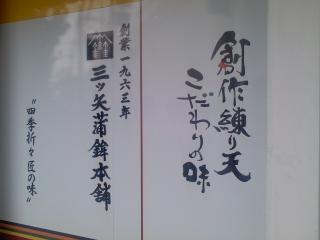 三ツ矢蒲鉾本舗