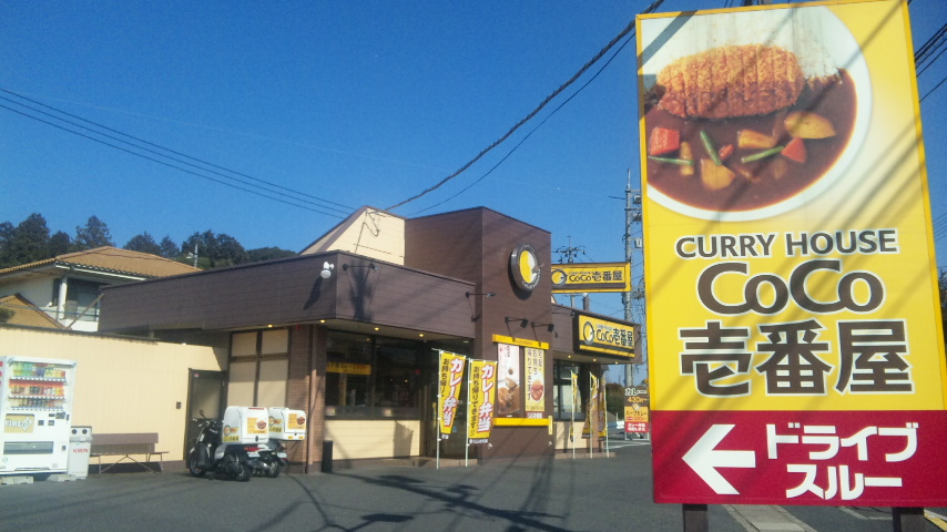 カレーハウス CoCo壱番屋 津山二宮店