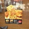 辛麺 真空 - 料理写真:広告