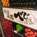 渋谷菜園べじばる。 -