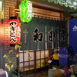 やきとん 和田屋 - 緑提灯と赤提灯