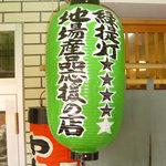 やきとん 和田屋 - 緑提灯