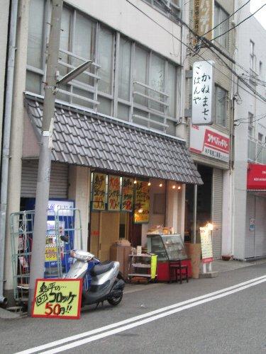鬼平コロッケ 神戸店
