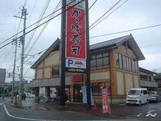 かっぱ寿司 長岡店