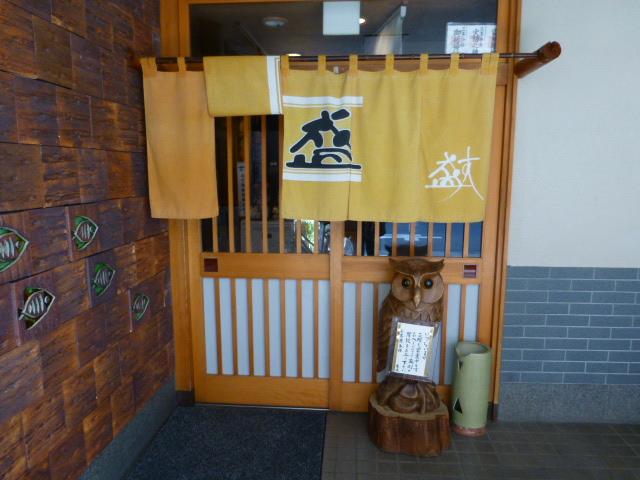 盛寿司 新所沢店