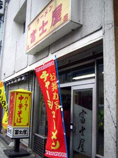 富士屋 古川本店