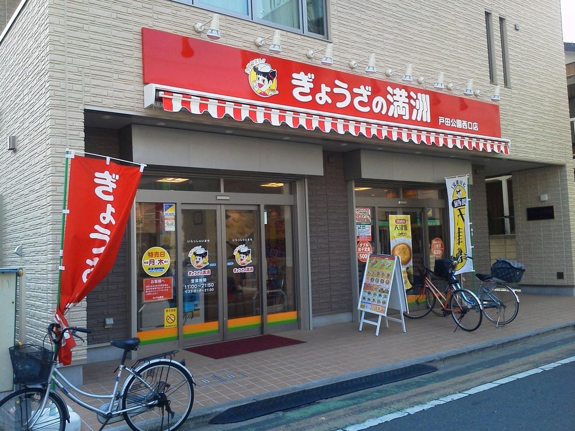 ぎょうざの満洲 戸田公園西口店