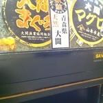 虎ばん - 店内