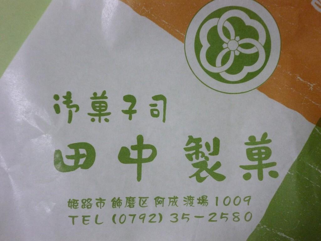 田中製菓所