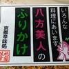 祇園味幸 - 料理写真: