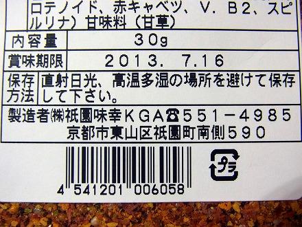 祇園味幸 桂川店