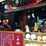 伝説のすた丼屋 - ヨドバシ梅田8F