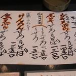 17720787 - 冬限定メニュー