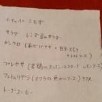 エコ ロロニョン - 6回目2013年3月9日オフ会 2時間飲み放題付で5000円