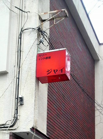 �W���C