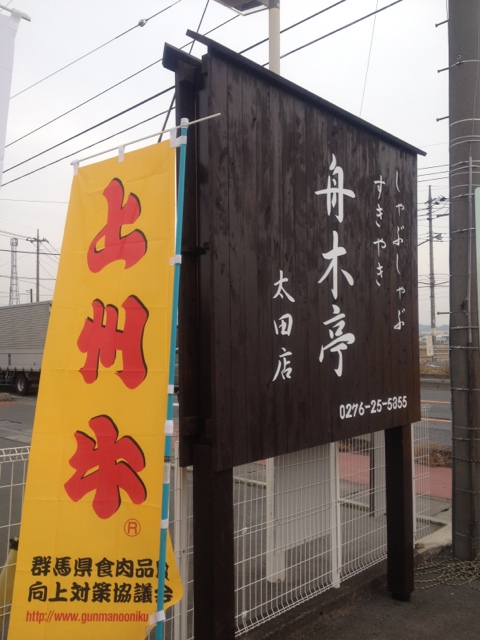 舟木亭 太田店