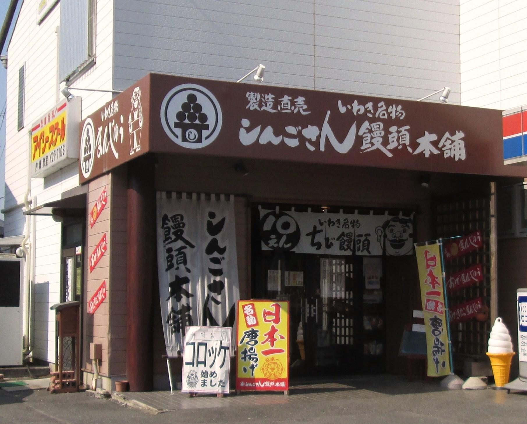 しんごさん饅頭本舗 内郷店