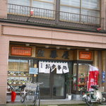 佐藤屋食堂 - 2009年03月撮影。三条カレーラーメン巡礼の旅にて。