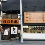 17744417 - 中国麺飯酒家餃子焼売包龍 外観(2013.3.9撮影)