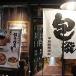 17744424 - 中国麺飯酒家餃子焼売包龍 外観(2013.3.9撮影)