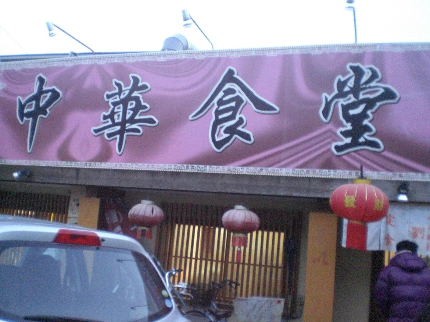 中華食堂劉