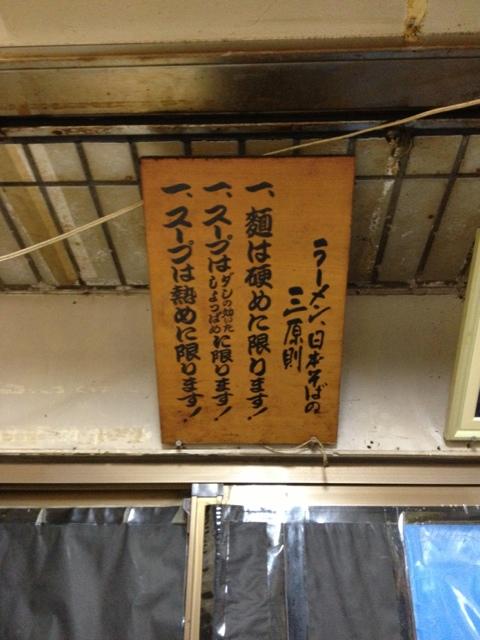 一条流がんこ西早稲田店>