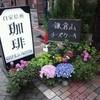 ローヤル珈琲店 - 料理写真:外観、お花がきれい