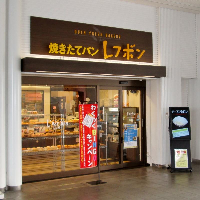レフボン JR白石店
