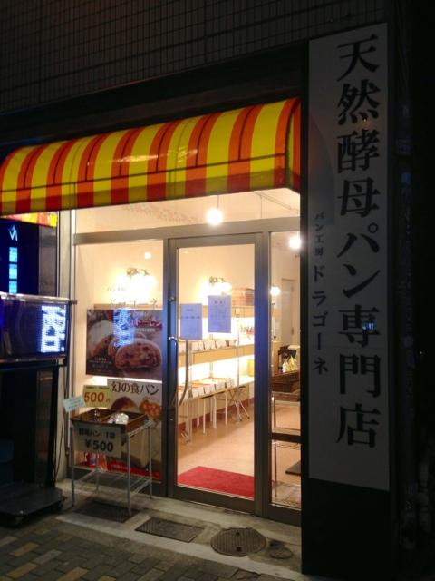 ドラゴーネ 渋谷店