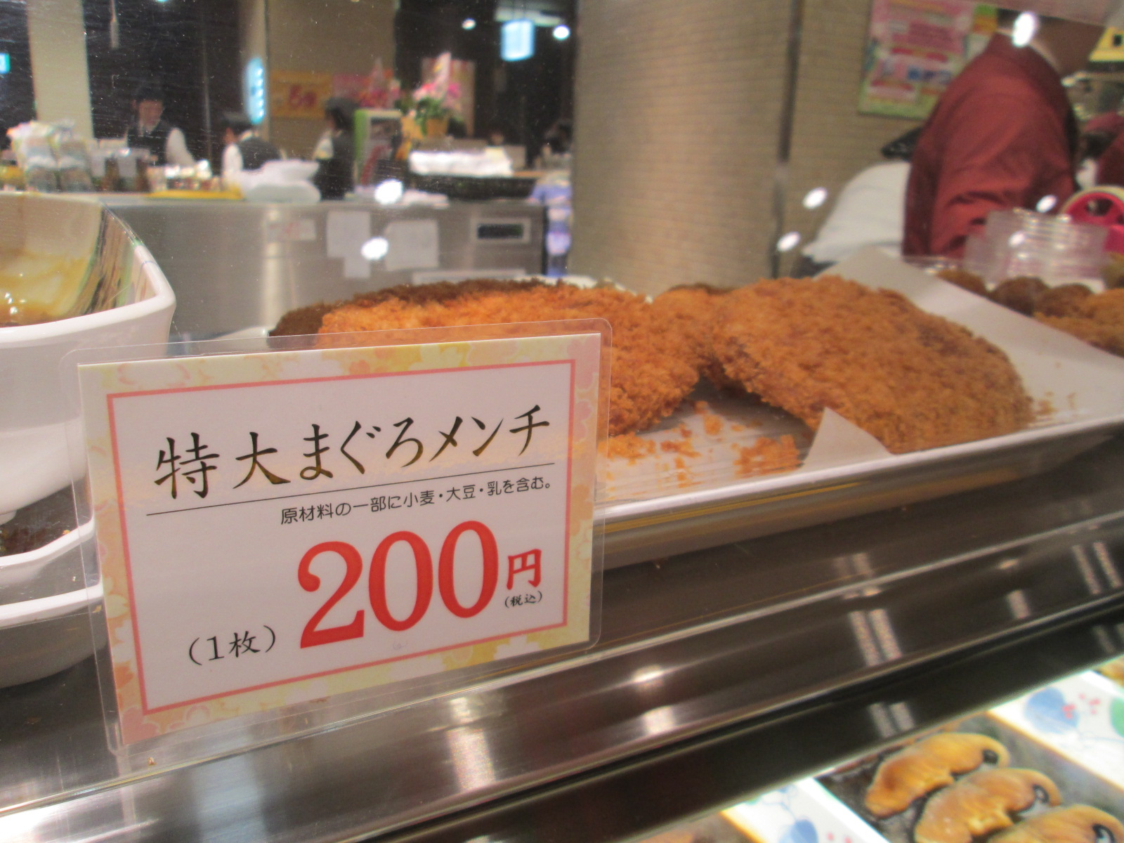 魚武 相模大野ステーションスクエア店