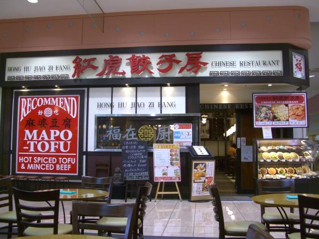 紅虎餃子房 イオンモール東浦店
