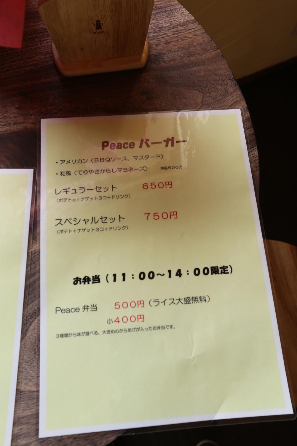 ���炠��Peace