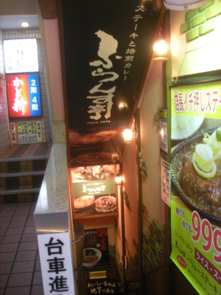 ふらんす亭 新宿西口店
