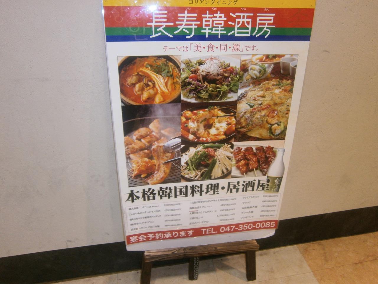 長寿韓酒房 新浦安店