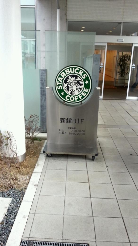 スターバックスコーヒー 福岡大学病院店