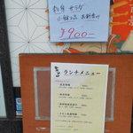 17806711 - 201303 粟田口 1階のメニュー
