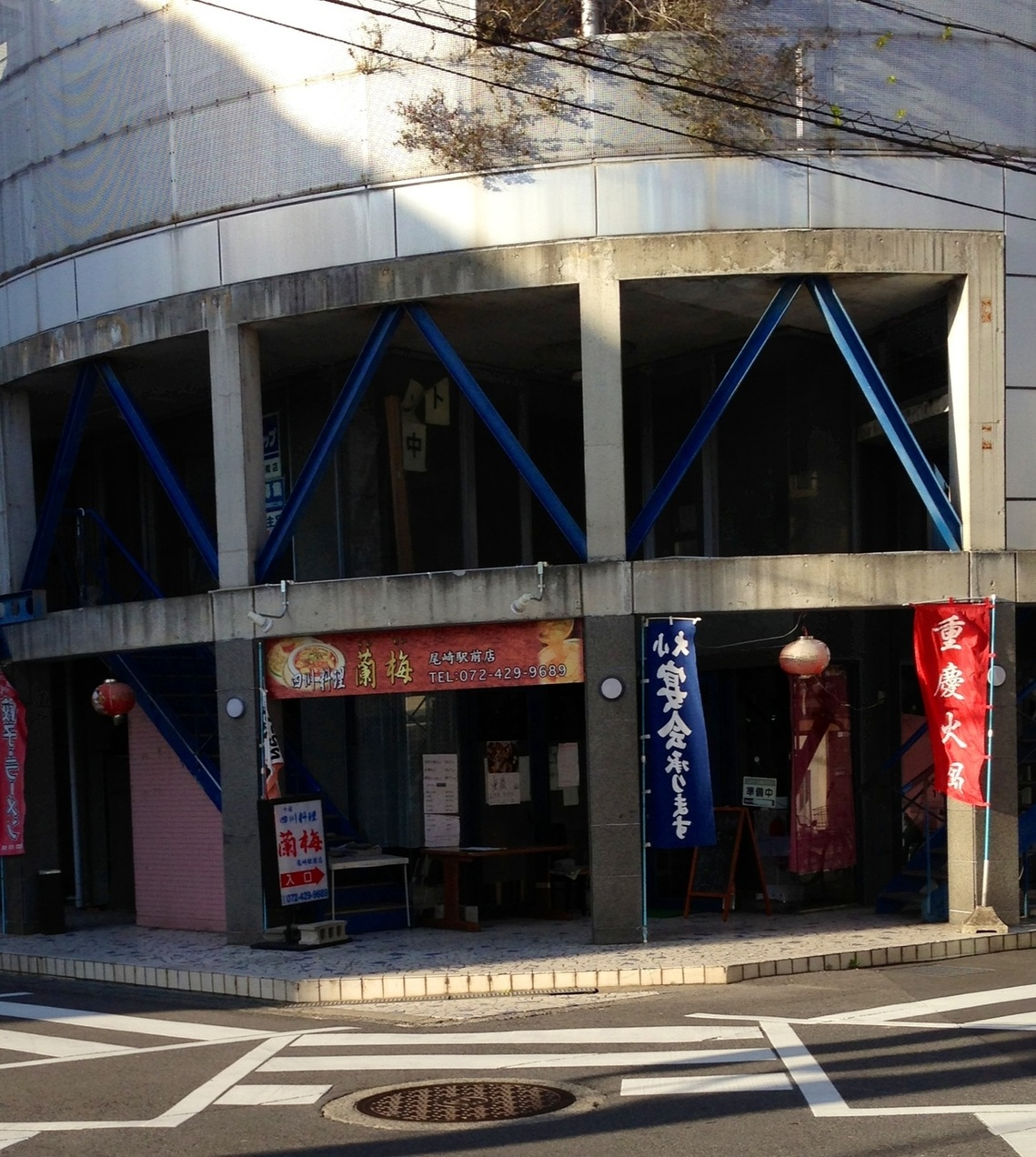 四川料理 蘭梅 尾崎駅前店