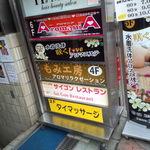 サイゴン・レストラン - ある意味魅力的な看板