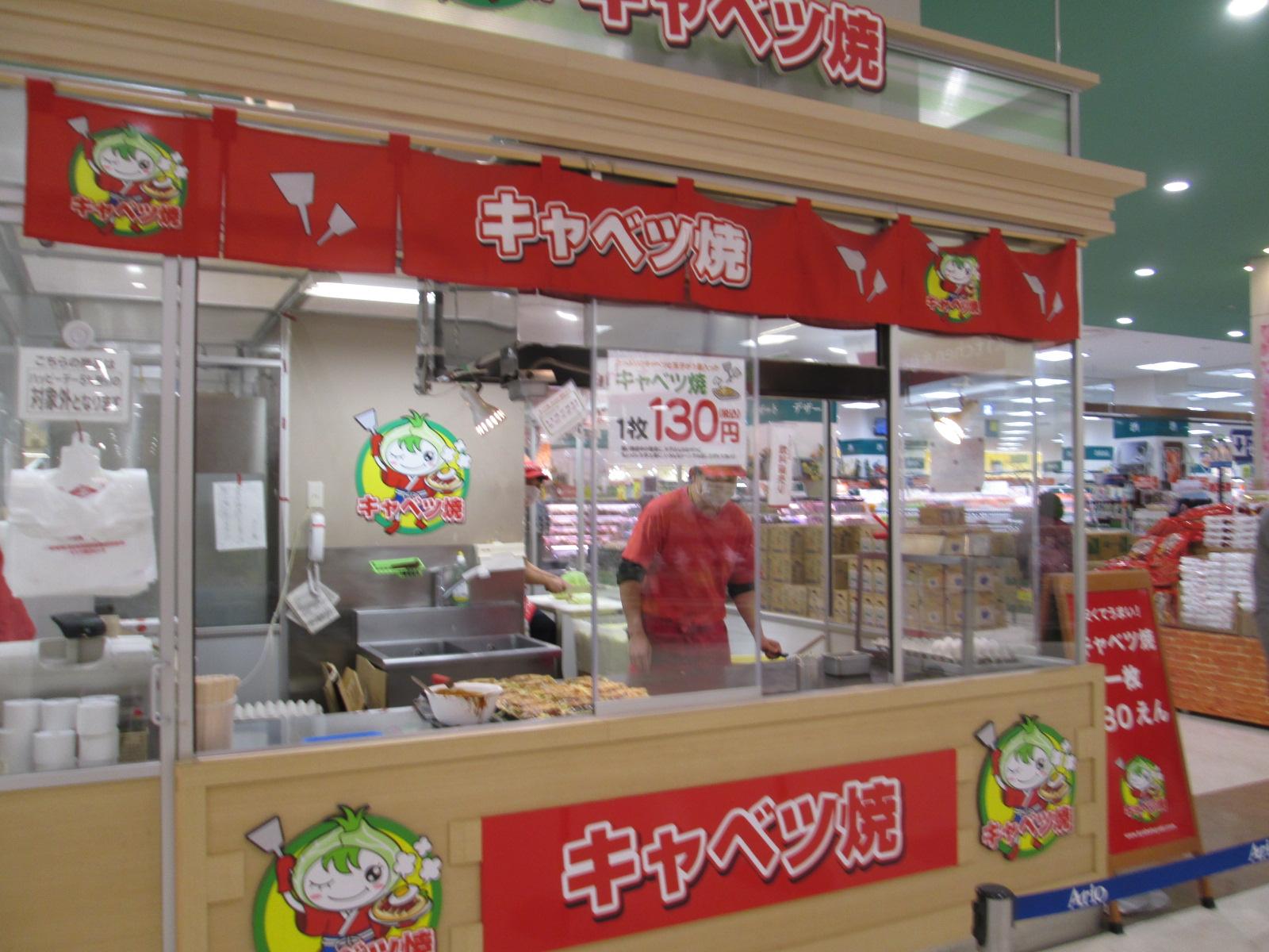 キャベツ焼き アリオ橋本店