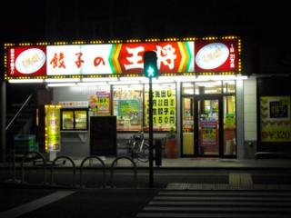 餃子の王将 国分駅前店