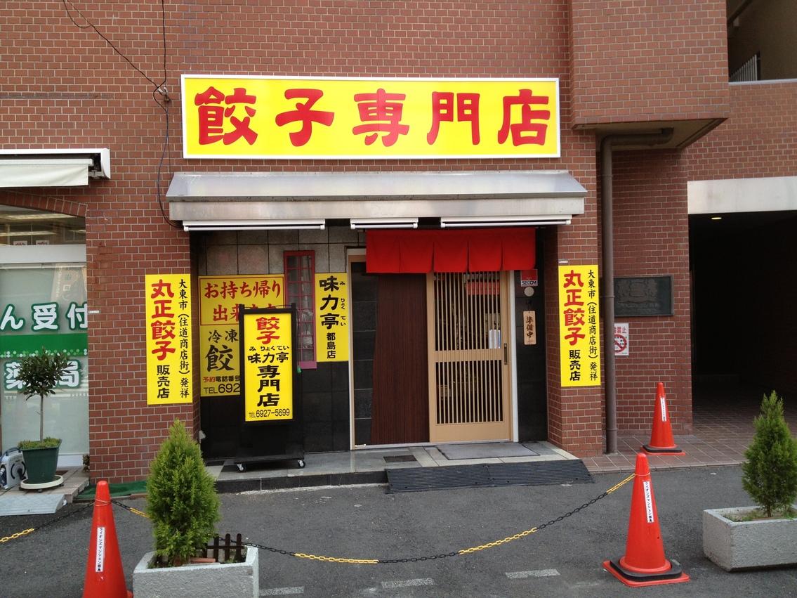 味力亭 都島店