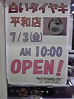 白いタイヤキ ヨシヅヤ平和店
