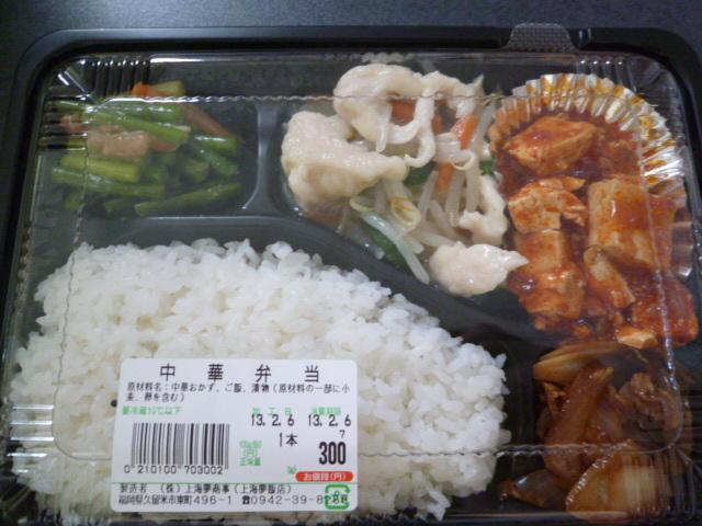 上海夢飯店 西鉄バスセンター惣菜コーナー