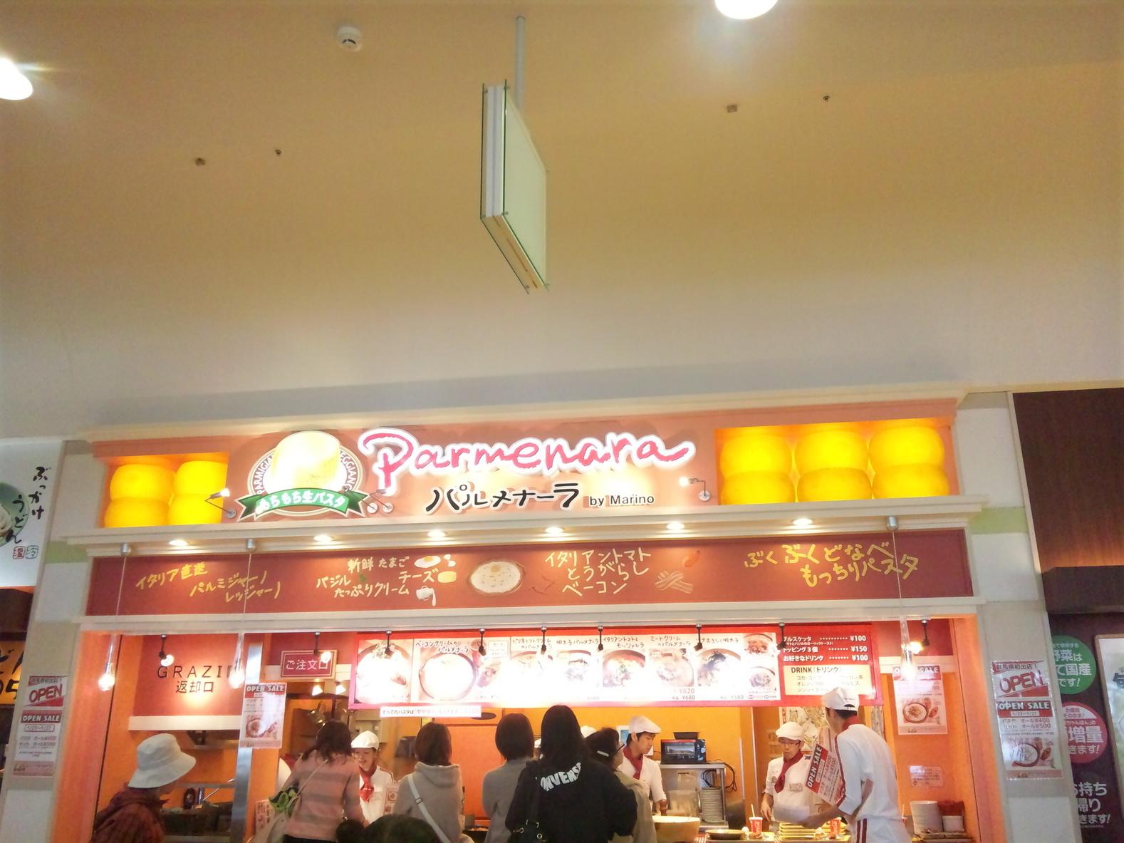 パルメナーラ イオンモール高崎店