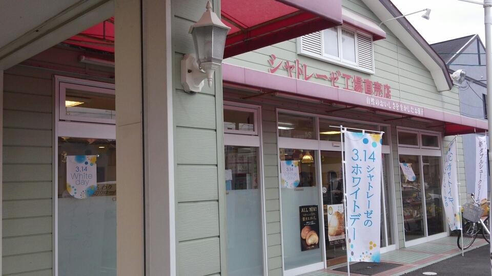 シャトレーゼ 磐田店
