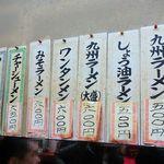 九州ラーメン 銀嶺 - 魅惑の短冊メニュー