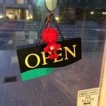 ネパール居酒屋 味家 - 店内から見るとオープンな店だが・・・